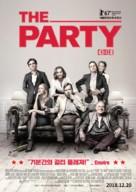 The Party - South Korean Movie Poster (xs thumbnail)