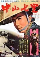 Nakayama shichiri - Japanese Movie Poster (xs thumbnail)