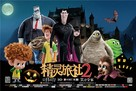 Hotel Transylvania 2 - Taiwanese Movie Poster (xs thumbnail)