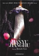 Jianyu Jianghu - Movie Poster (xs thumbnail)