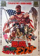 The Toxic Avenger - Japanese Movie Poster (xs thumbnail)