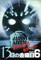 Jason Lives: Friday the 13th Part VI - Japanese DVD cover (xs thumbnail)