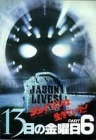 Jason Lives: Friday the 13th Part VI - Japanese DVD movie cover (xs thumbnail)