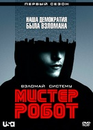 """Mr. Robot"" - Russian Movie Cover (xs thumbnail)"