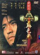King Of Beggars - Movie Cover (xs thumbnail)