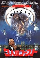 Scrooged - Japanese Movie Poster (xs thumbnail)