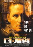 The Game - South Korean Movie Poster (xs thumbnail)