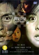 Yee do hung gaan - Chinese poster (xs thumbnail)