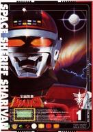 """Uchû keiji Sharivan"" - Japanese DVD cover (xs thumbnail)"
