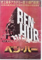 Ben-Hur - Japanese Movie Poster (xs thumbnail)