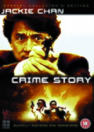Cung on zo - British Movie Cover (xs thumbnail)