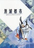 """Shoumetsu Toshi"" - Japanese Movie Cover (xs thumbnail)"