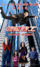 The Spy Next Door - Chinese Movie Poster (xs thumbnail)