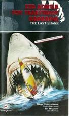 L'ultimo squalo - Greek Movie Cover (xs thumbnail)