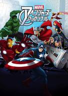 """Avengers Assemble"" - Japanese Movie Cover (xs thumbnail)"