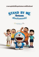 Stand by Me Doraemon - Thai Movie Poster (xs thumbnail)