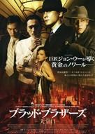 Tian tang kou - Japanese Movie Poster (xs thumbnail)