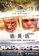 The Signal - Taiwanese Movie Poster (xs thumbnail)