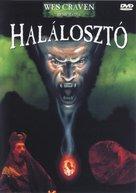 Wishmaster - Hungarian DVD movie cover (xs thumbnail)