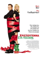 Four Christmases - Greek Movie Poster (xs thumbnail)