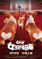 The Queen's Corgi - Chinese Movie Poster (xs thumbnail)