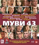 Movie 43 - Russian Blu-Ray movie cover (xs thumbnail)