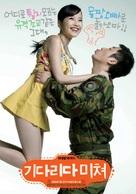 Kidarida michyeo - South Korean poster (xs thumbnail)