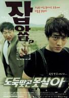 Dodookmatgo motsala - South Korean poster (xs thumbnail)