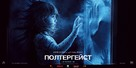 Poltergeist - Ukrainian Movie Poster (xs thumbnail)