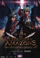 Legendary Amazons - Thai DVD cover (xs thumbnail)
