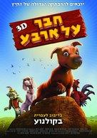 Jock - Israeli Movie Poster (xs thumbnail)