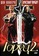 Highlander 2 - Russian DVD movie cover (xs thumbnail)