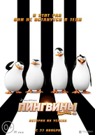 Penguins of Madagascar - Russian Movie Poster (xs thumbnail)