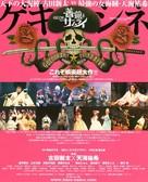 Bara to samurai - Japanese Movie Poster (xs thumbnail)