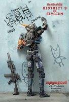 Chappie - Thai Movie Poster (xs thumbnail)