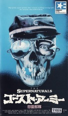The Supernaturals - Japanese VHS cover (xs thumbnail)