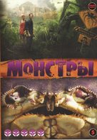 Monsters - Russian Movie Cover (xs thumbnail)