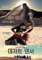 Desert Dancer - South Korean Movie Poster (xs thumbnail)