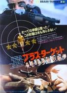 Brass Target - Japanese Movie Poster (xs thumbnail)