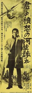 Kimi yo fundo no kawa wo watare - Japanese Movie Poster (xs thumbnail)