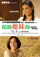 Happy Tears - Taiwanese Movie Poster (xs thumbnail)
