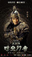 Bing Fung 2: Wui To Mei Loi - Chinese Movie Poster (xs thumbnail)