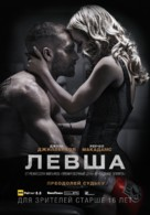 Southpaw - Russian Movie Poster (xs thumbnail)