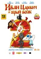 Ivan Tsarevich i Seryy Volk 2 - Russian Movie Poster (xs thumbnail)