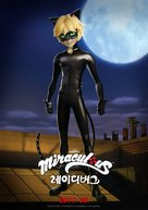 """Miraculous: Tales of Ladybug & Cat Noir"" - South Korean Movie Poster (xs thumbnail)"