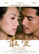 Mo shu wai zhuan - Chinese Movie Poster (xs thumbnail)
