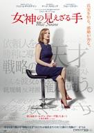 Miss Sloane - Japanese Movie Poster (xs thumbnail)