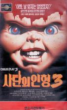 Child's Play 3 - South Korean VHS movie cover (xs thumbnail)