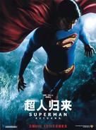 Superman Returns - Chinese Movie Poster (xs thumbnail)