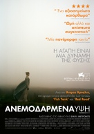 Wuthering Heights - Greek Movie Poster (xs thumbnail)